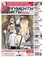 Аргументы и Факты Москва 39-2018