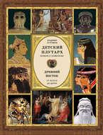 Детский плутарх. Великие и знаменитые. Древний Восток. От Хеопса до Дария