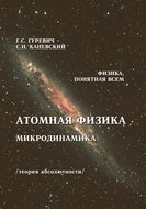 Атомная физика. Микродинамика. Теория абсолютности