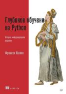 Глубокое обучение на Python (pdf+epub)
