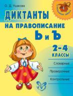 Диктанты на правописание Ь и Ъ. 2–4 классы