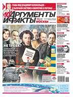Аргументы и Факты Москва 45-2018