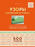 Узоры для вязания на спицах. Большая иллюстрированная энциклопедия ТOPP