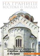На границе Востока и Запада. Средневековая архитектура Сербии, Далмации и Истрии