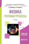 Физика. Тепловые процессы 2-е изд., испр. и доп. Учебное пособие для академического бакалавриата