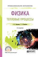 Физика. Тепловые процессы 2-е изд., испр. и доп. Учебное пособие для СПО
