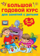 Большой годовой курс для занятий с детьми 5-6 лет