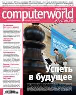 Журнал Computerworld Россия №23\/2012