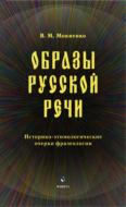 Образы русской речи. Историко-этимологические очерки фразеологии