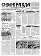 Правда 04-2019
