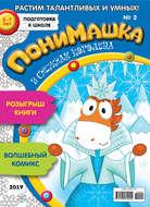 ПониМашка. Развлекательно-развивающий журнал. №02\/2019