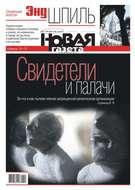 Новая Газета 24-2019