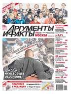 Аргументы и Факты Москва 16-2019