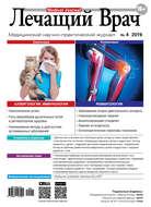 Журнал «Лечащий Врач» №04\/2019