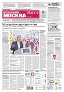 Вечерняя Москва 53-2019