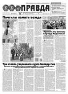 Правда 44-2019