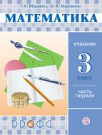 Математика. 3 класс. Часть 1