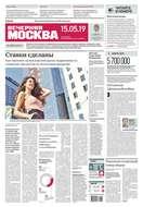 Вечерняя Москва 85-2019