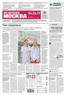 Вечерняя Москва 99-2019