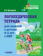 Логопедическая тетрадь для занятий с детьми 4–5 лет с ОНР