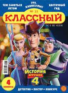 Классный журнал №11\/2019