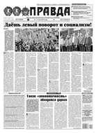 Правда 75-2019