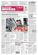 Вечерняя Москва 148-2019