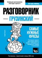 Грузинский разговорник и тематический словарь 3000 слов