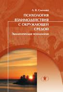Психология взаимодействия с окружающей средой (экологическая психология)