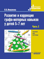 Развитие и коррекция графо-моторных навыков у детей 5–7 лет. Часть 2. Формирование элементарного графического навыка
