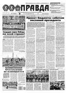 Правда 114-2019