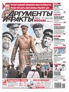 Аргументы и Факты Москва 45-2019