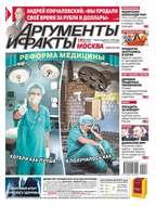 Аргументы и Факты Москва 46-2019
