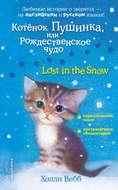 Котёнок Пушинка, или Рождественское чудо \/ Lost in the Snow