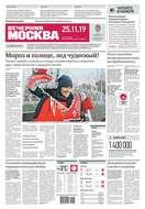 Вечерняя Москва 221-2019