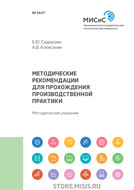 Методические рекомендации для прохождения производственной практики