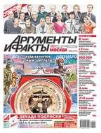 Аргументы и Факты Москва 48-2019