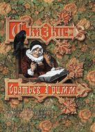 Сказки братьев Гримм. Классический перевод и классические иллюстрации