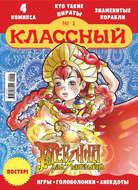 Классный журнал №01\/2020