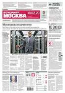 Вечерняя Москва 29-2020