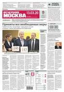 Вечерняя Москва 45-2020