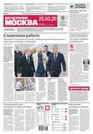 Вечерняя Москва 53-2020