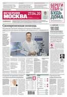 Вечерняя Москва 76-2020