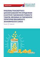Проблемы трансфертного ценообразования при определении и контроле таможенной стоимости товаров, ввозимых на таможенную территорию Евразийского экономического союза