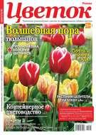 Цветок 08-2020