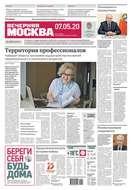 Вечерняя Москва 81-2020
