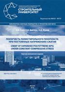 Ползучесть полистирольного пенопласта при постоянных напряжениях сжатия: Creep of expanded polystyrene (EPS) under Constant Compressive Stress