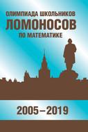 Олимпиада школьников «Ломоносов» по математике (2005-2019)