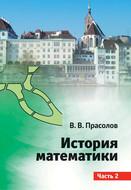 История математики. Часть 2