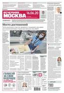Вечерняя Москва 107-2020